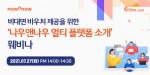 엘림넷에서 7월 27일 비대면 바우처 제공 사업과 관련해 나우앤나우 플랫폼을 소개하는 웨비나를 개최한다