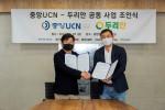 왼쪽부터 한국인증서비스 최세준 대표, 중앙 UCN 정영재 부사장