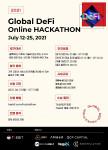 글로벌 DEFI 해커톤 포스터