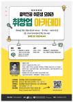 '청년 음악가를 위한 맞춤 취·창업 아카데미' 홍보 포스터