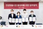 왼쪽부터 임영록 신세계프라퍼티 대표이사, 김보라 안성시장, 김정태 안성맞춤시장 상인회장, 김추인 열매나눔재단 사무총장