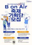'B on Air' 축제 기획단 모집 포스터