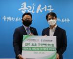 왼쪽부터 오세문 위맥사이먼리그룹 회장과 이재현 인천 서구청장이 업무협약식에서 기념 촬영을 하고 있다
