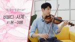 클래식 TV 바이올리니스트 대니구 영상 갈무리