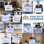 충청남도공공기관인권경영협의체 소속 15개 기관장들이 '인권표어' 캠페인을 진행했다