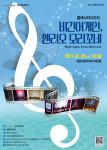 2021년 The-e 끌림 콘서트 II 포스터