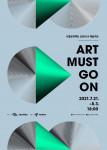 서울문화재단이 문화예술인 지원사업을 진행한다