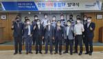 이명우 동원산업 대표이사(앞줄 왼쪽에서 네 번째)와 최근배 안전재해통합TF장(앞줄 왼쪽에서 다섯 번째) 등 임직원이 안전재해통합TF 발대식에서 기념 촬영을 하고 있다