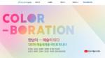 포스코1%나눔재단 '만남이 예술이 되다' 홈페이지 화면