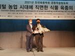 2021년 한국육종학회 공동학술발표회에서 '젊은 육종가 상'을 받은 건국대 함태호 박사