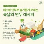 요리에센스 연두 채소 보양식 쿠킹 클래스 포스터