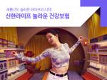 신한라이프가 출시한 '놀라운 건강보험'