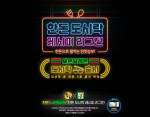 한돈X세븐일레븐 한돈 도시락 레시피 리그전 개최 포스터