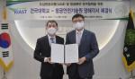 왼쪽부터 김연명 한국항공안전기술원(KIAST) 원장과 전영재 건국대 총장이 도심항공 모빌리티 관련 MOU를 체결한 후 기념 촬영을 하고 있다