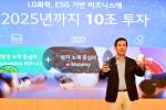 LG화학 신학철 부회장이 온라인 기자간담회에서 3대 신성장 동력 사업 육성 및 투자 계획을 발표하고 있다