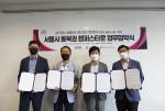 건국대학교 캠퍼스타운사업단이 서울 동북권 대학들과 캠퍼스타운 사업 클러스터 협약을 맺고 기념촬영을 하고 있다