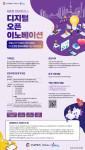 비아트리스 코리아 '제4회 비아트리스 디지털 오픈 이노베이션' 포스터