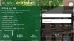 건국대학교 온라인 모의논술 홈페이지 화면