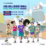 제2회 '사랑, 하나, 오티즘(LOVE, ONE, AUTISM)' 레이스 홍보 포스터