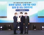 27일 세종시 정부세종컨벤션센터에서 개최된 '2021년 일자리 으뜸기업' 인증식에서 박용진 대표이사(가운데)가 김부겸 국무총리(왼쪽)와 안경덕 고용노동부 장관(오른쪽)과 기념 촬영을 하고 있다