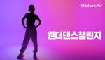 신한라이프가 진행하는 SNS 댄스 이벤트 원더댄스챌린지