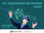 2021 전남글로벌게임센터 스타트업 아이디어 해커톤