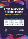 '2021년도 제2회 빅웨이브 IR(투자 유치 사업 계획 발표회)' 홍보 포스터
