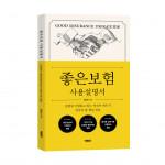 '좋은보험 사용설명서', 전의진 지음, 바른북스, 260쪽, 1만5000원