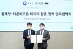 왼쪽부터 류근관 통계청장과 김용우 더존비즈온 대표이 협약서를 교환하고 기념촬영을 하고 있다