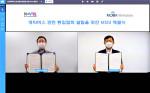 왼쪽부터 KoVRA 신수정 회장과 MOIBA 고진 회장이 화상 회의로 한국메타버스산업협회 출범을 위한 협회 통합 MOU를 체결한 뒤 기념 촬영을 하고 있다