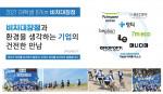 고윤영 스포넥트 대표가 기획한 해안정화 국토종단 프로젝트 비치대장정에 착한 기업들의 동참이 이어지고 있다