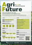 'JDC 제주 농식품 분야 사업 확대 특화 액셀러레이팅 AgriFuture' 홍보 포스터