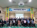 순천시장애인종합복지관은 평생학습관 개관식과 장애인리프트 차량 전달식을 개최했다