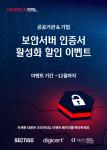 코리아SSL가 보안서버 할인 이벤트를 진행한다