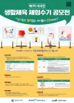 '제1차 대국민 생활체육 체험수기 공모전' 포스터