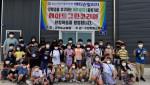 에디슨빌리지가 친환경 기업 메이드그린코리아에서 진행한 체험학습 현장에서 아이들이 기념촬영을 하고 있다