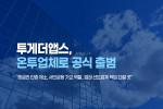 투게더앱스가 온라인투자연계금융사로 공식 출범했다