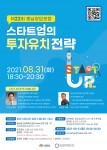 충남창조경제혁신센터, 제22회 충남창업포럼 개최 포스터
