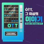 'OTT, 그 이상의 이야기' 웹 포스터