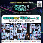 2021 KYMF대한민국청소년미디어대전 특별주제