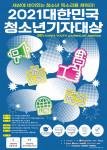 2021대한민국청소년기자대상 포스터