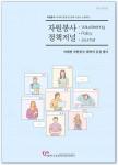 자원봉사 정책저널 제20호 '비대면 자원봉사, 확장의 문을 열다'