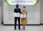 경기도청소년활동진흥센터와 유한대학교가 업무 협약을 맺고 기념 촬영을 하고 있다