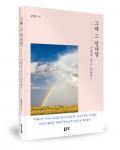 강현숙 지음, 좋은땅출판사, 272쪽, 1만4000원