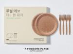 투썸플레이스가 출시한 밀겨 소재 '투썸 에코 테이블 웨어'