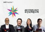 2021 부산국제광고제 온라인 콘퍼런스 참여 연사들