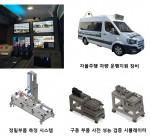 무인자율주행차량 인프라 구축