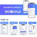 5060 세대를 위한 소비 트렌드 조사 플랫폼 에이풀(Aful) 기능 소개