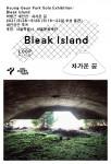 '박형근 개인전: 차가운 꿈' 메인 포스터