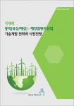 이슈퀘스트가 발간한 '국내외 풍력(육상/해상)·해양플랜트산업 기술개발 전략과 시장전망' 보고서 표지